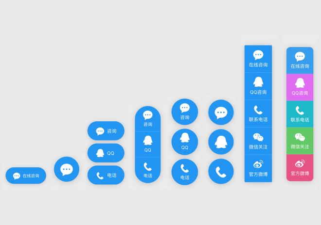 高度自定义网页漂浮聊天按钮风格